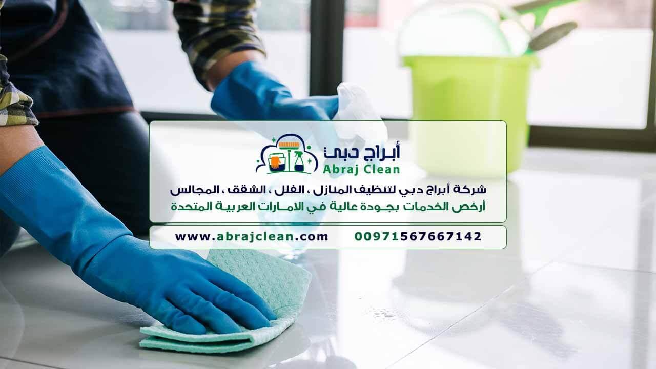 شركة تنظيف منازل في الامارات (0567667142) ابراج دبي افضل شركة تنظيف وتعقيم فلل منازل مجالس حوش في الامارات العين الشارقة عجمان ابوظبي دبي