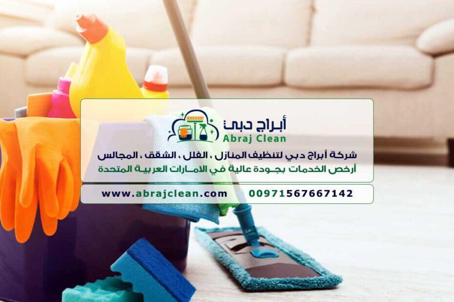أرخص شركة تعقيم في الإمارات (أبراج دبي 0567667142) شركة تعقيم منازل، دبي، أبوظبي، الفجيرة، العين، الشارقة، رأس الخيمة، عجمان، أم القيوين، كلباء، خورفكان
